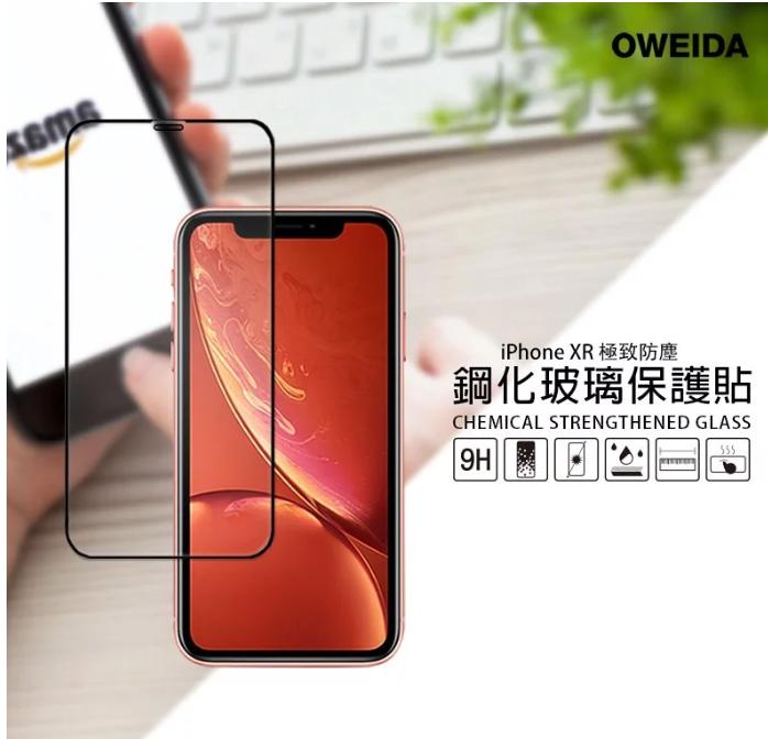 歐威達 Oweida iPhone X/Xs (5.8吋)極致防塵版2.5D滿版鋼化玻璃貼