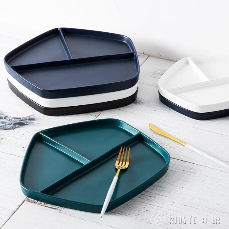 西餐陶瓷兒童餐盤分格家用大人減肥餐水果盤子北歐創意不規則早餐