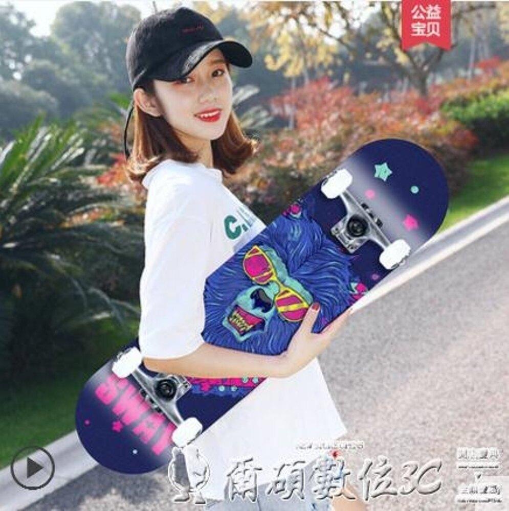 滑板成人女生青少年日系抖音刷街雙翹滑板車兒童4四輪LX 女神節樂購