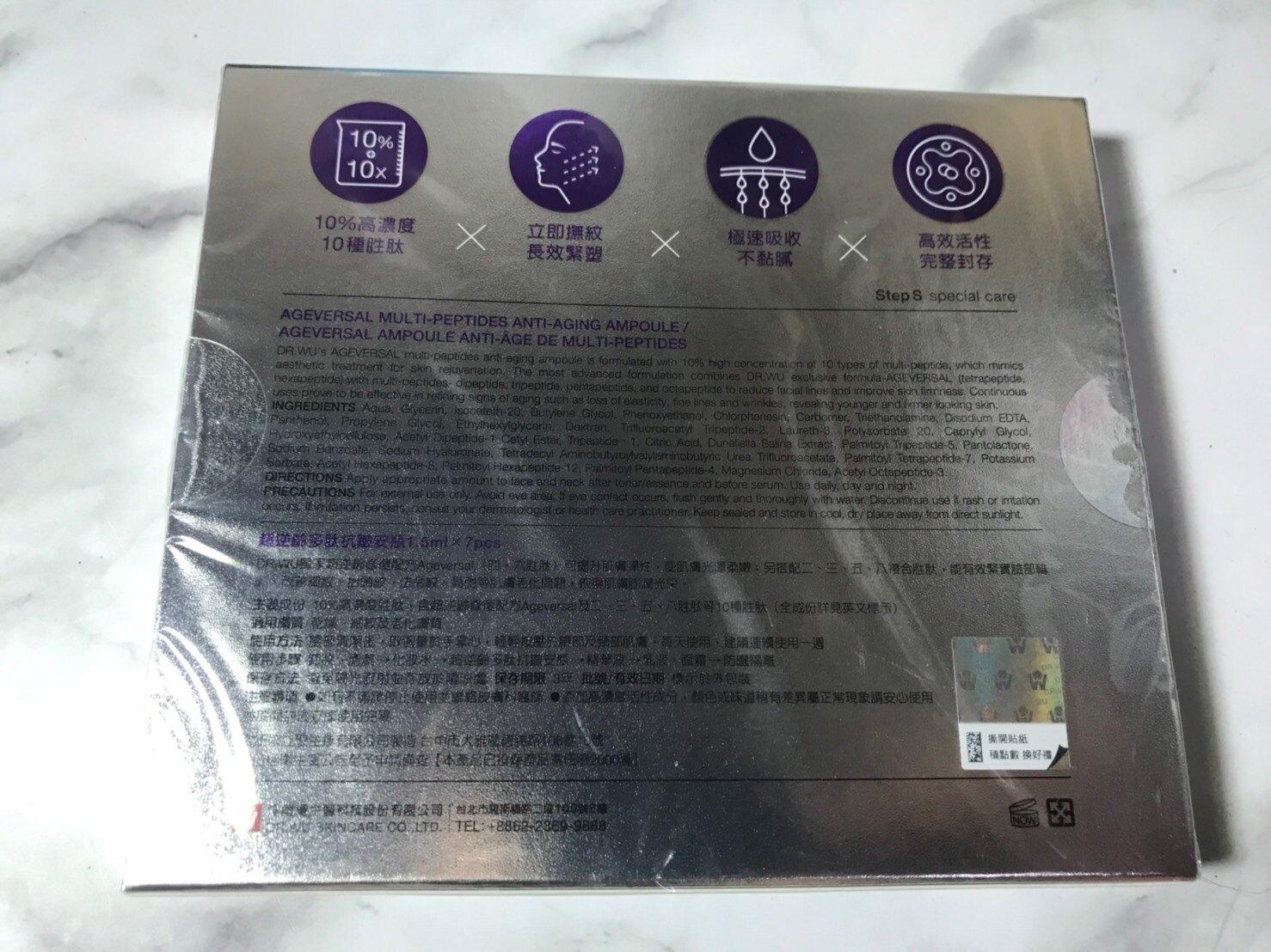【DR. WU】超逆齡多肽抗皺安瓶1.5ML*7PCS 可集點  效期2023.02【淨妍美肌】