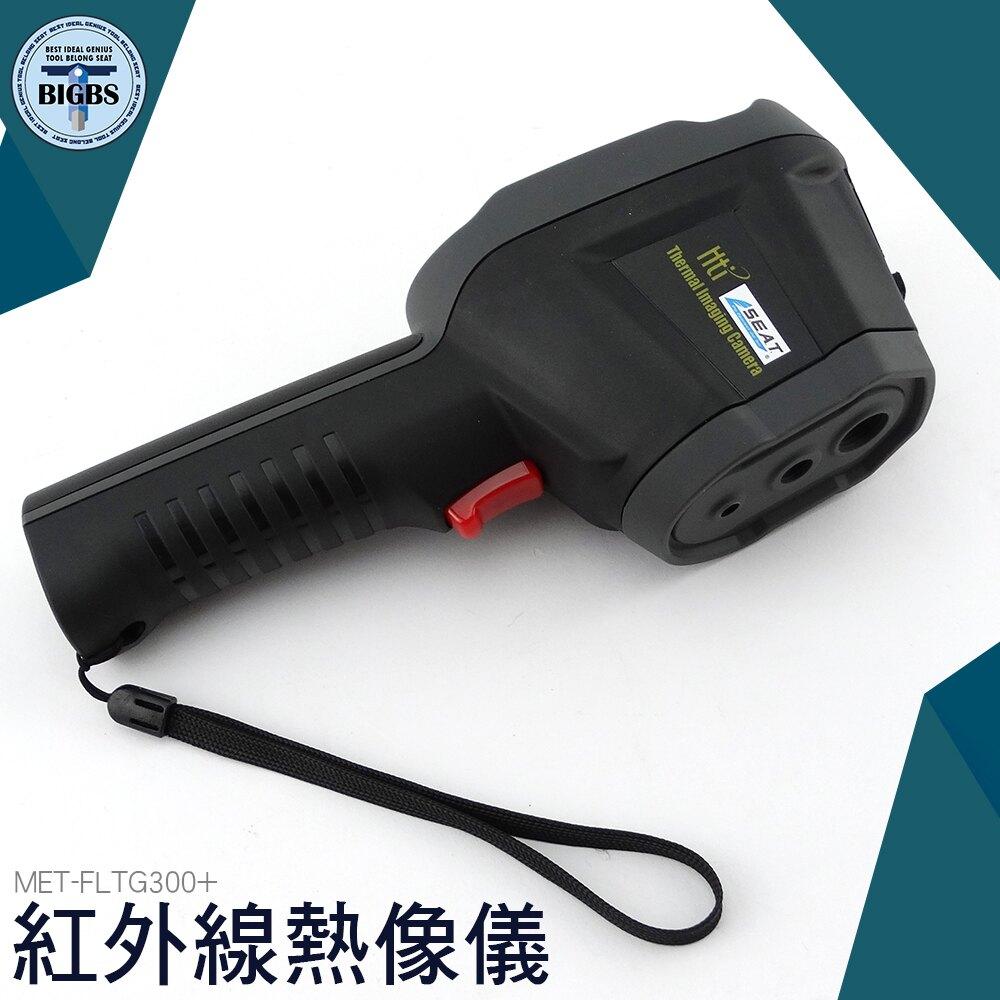 利器五金 紅外線溫度槍 紅外線熱顯像儀 熱像儀 電氣 與 機械 監測 領域 漏水 寵物