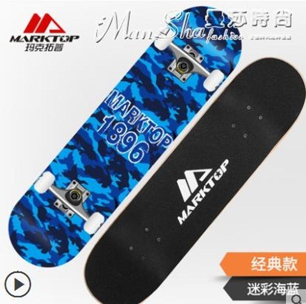 滑板瑪克拓普專業四輪滑板初學者成人青少年兒童男女生抖音雙翹滑板車  LX 清涼一夏特價