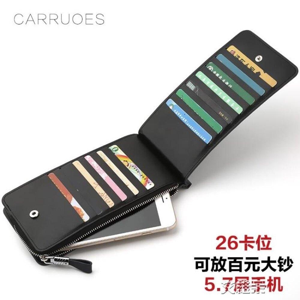 錢包 超薄男士卡包多卡位卡片包簡約長款信用卡夾卡套拉鍊多功能名片包