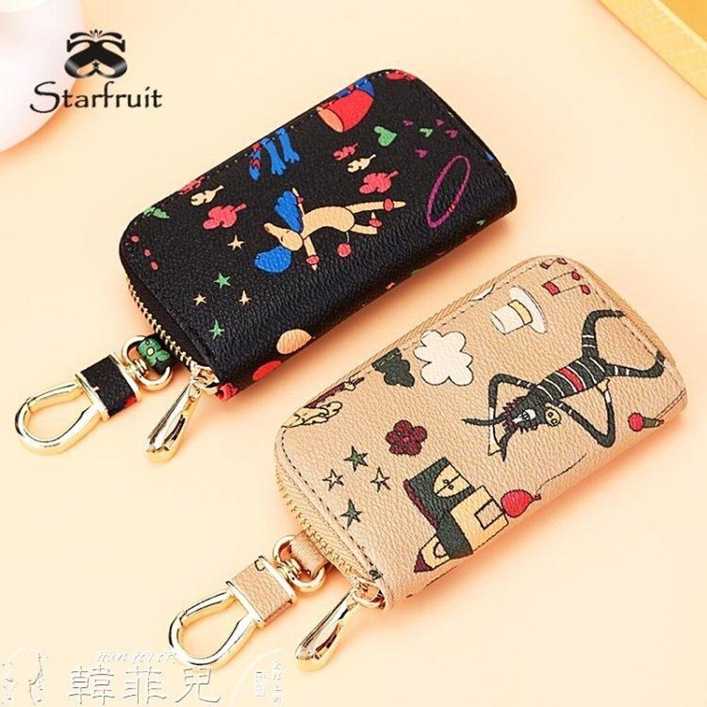 鑰匙包 拉錬女式鑰匙包女韓國可愛多功能個性創意便攜小包鎖匙包扣 韓菲兒 聖誕節禮物