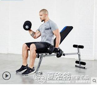 折疊啞鈴凳仰臥起坐輔助器男女健身健腹器材家用CRO  LX