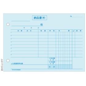 【メール便発送】ヒサゴ 納品書(製本タイプ) ヨコ 3枚複写 区分対応 50組 軽減税率制度対応 BS635K
