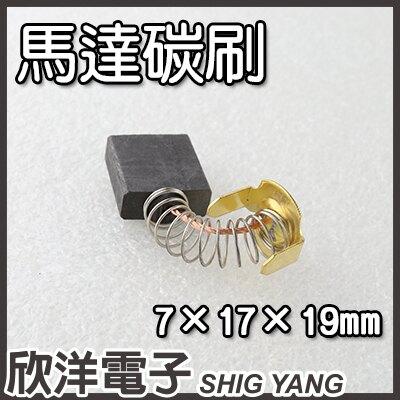 ※ 欣洋電子 ※ 44型 馬達碳刷 71719mm 二入 (1170I)/實驗室、學生模組、電子材料、電子工程