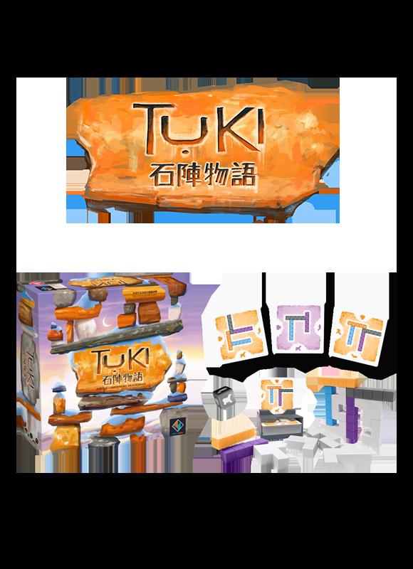 【免費送牌套】石陣物語 TUKI 繁體中文 正版桌遊 含稅附發票 實體店面