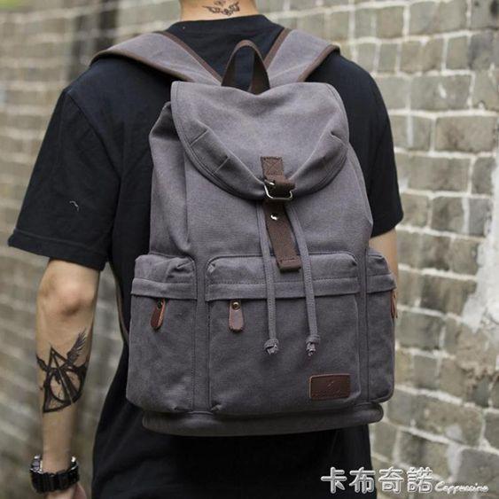 復古帆布雙肩包男士休閒背包時尚潮流學生書包男簡約電腦包旅行包