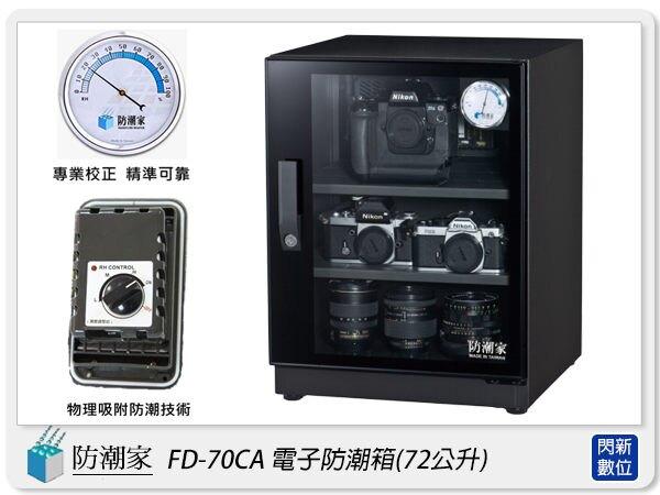【銀行刷卡金+樂天點數回饋】防潮家 FD-70CA 鏡面門框 電子防潮箱 72L(FD70CA,台灣製,五年保,滑軌托盤X1,可調高低層板X1)