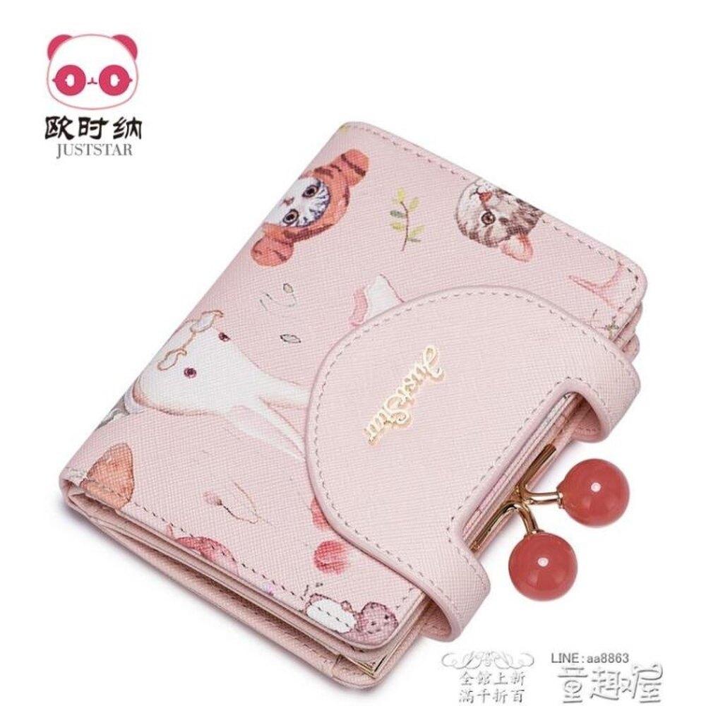 零錢包 錢包女士短款韓版學生可愛零錢夾多功能手拿小錢包   全館八五折