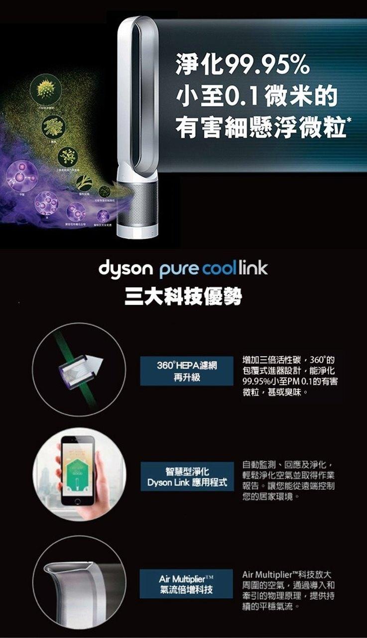 Dyson Pure Cool Link 二合一涼風空氣清淨機 TP03 白銀色