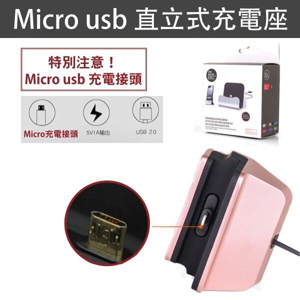 ASUS Micro USB DOCK 充電座 可立式 ZenFone2 ZenFone4 ZenFone5 ZenFone6 A500KL ZenFone Live Go