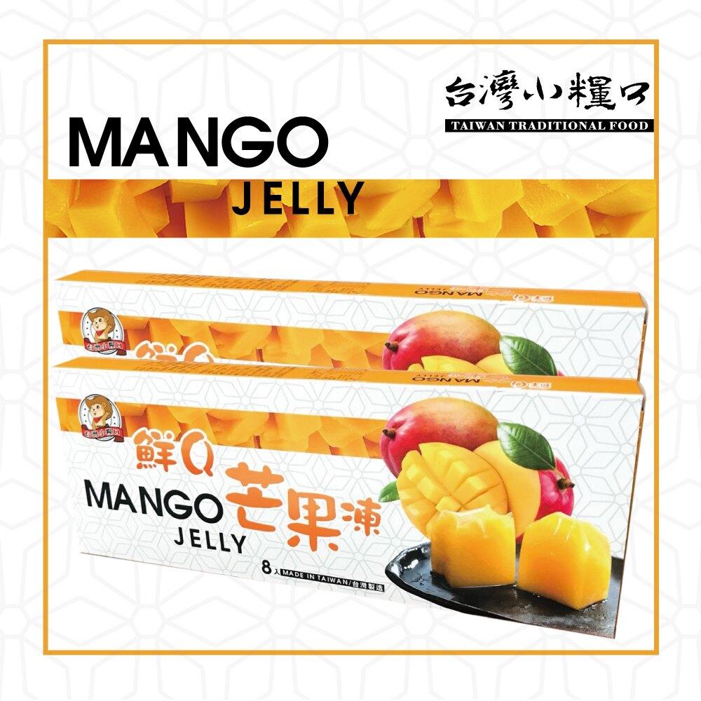 【台灣小糧口】鮮Q果凍 ●  芒果凍 8入/盒