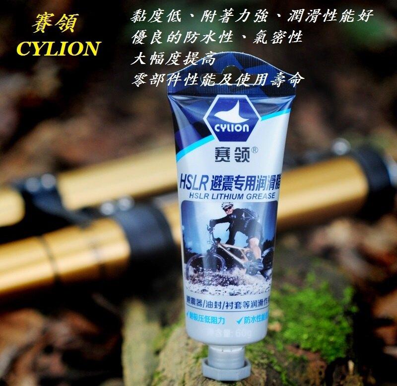 《意生》賽領CYLION避震器潤滑脂 線控前叉、後避震器、油封、襯套潤滑劑潤滑油 電動車自行車腳踏車可用