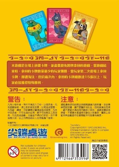 含稅附發票  動物消消樂  繁體中文版  方舟風雲會益智桌遊  實體店正版