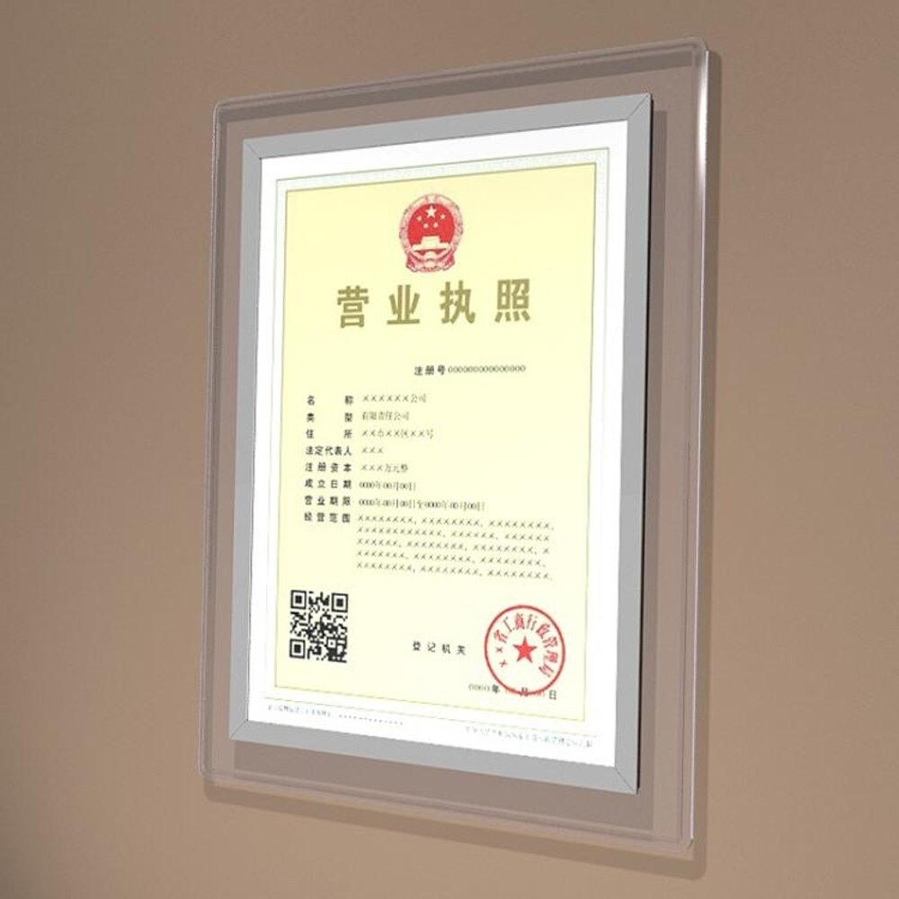A3工商營業執照框 壓克力三證合一證照框A4獎狀證書相框掛牆塑料   【歡慶新年】
