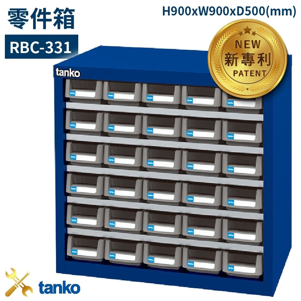 新專利 RBC-331 零件箱 新式抽屜設計 零件盒 工具箱 工具櫃 零件櫃 收納櫃 分類抽屜 零件抽屜