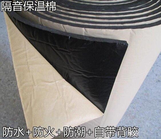 5米隔音棉牆體自黏雨棚隔音材料鐵皮廠房屋頂管道雨蓬采光瓦隔音棉板  聖誕節禮物
