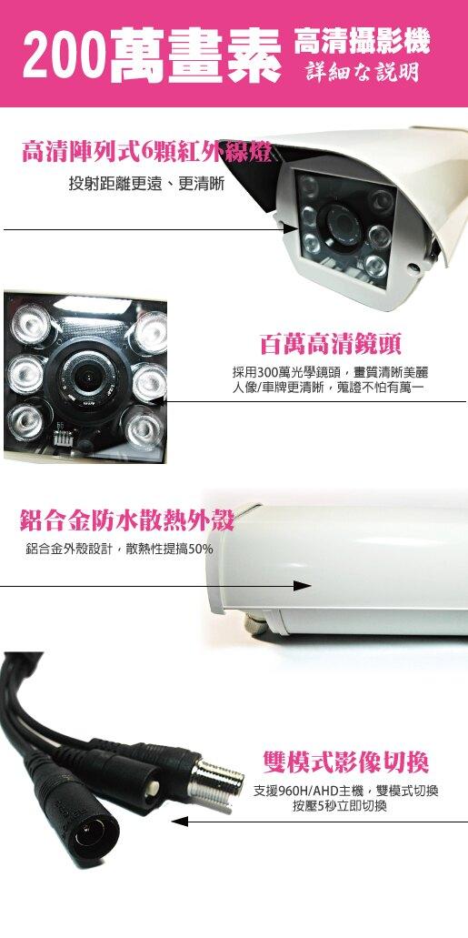 高雄/台南/屏東監視器/200萬畫素1080P-AHD/套裝DIY【4路監視器+200萬戶外型攝影機*4支】