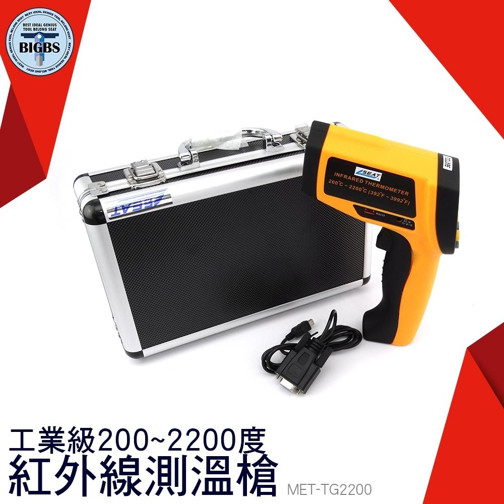 MET-TG2200 CE工業級200~2000度紅外線測溫槍(365天延長保固) 測溫槍 利器五金