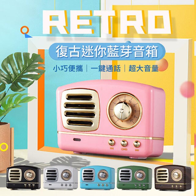 【懷舊收音機造型!迷你吸睛】多功能藍芽音箱/藍芽喇叭 (支援AUX/TF)