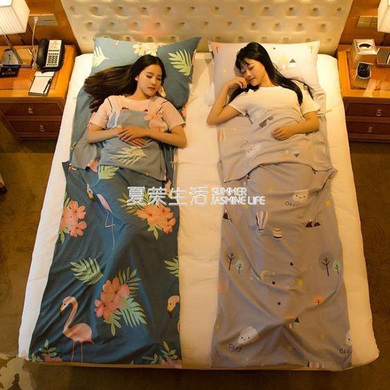 酒店隔髒睡袋出差旅行床單便攜式賓館室內防髒被套單成人戶外用品林之舍家居