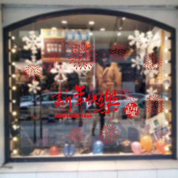 新年快樂 煙火 吉祥如意AMJ013新款壁貼 春節 店面 中國風 室內佈置 居家裝飾 壁貼【YV0650-1】BO雜貨