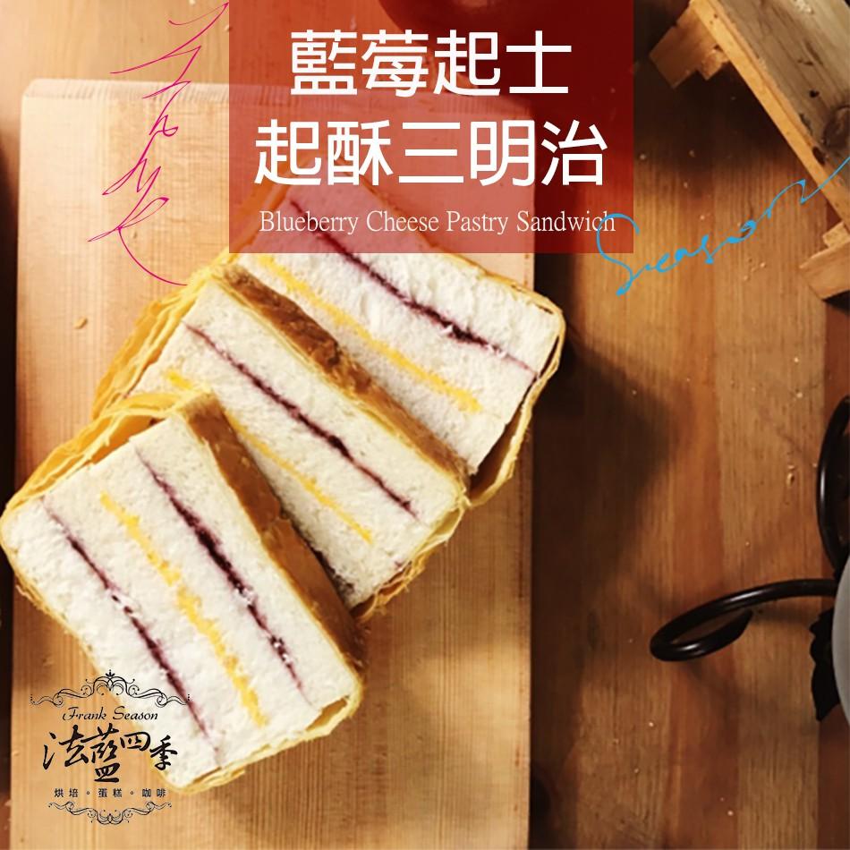〔法藍四季〕-北極星藍莓起酥三明治-900g