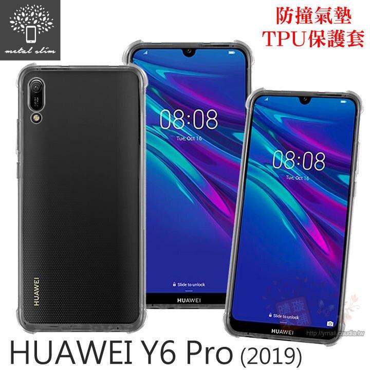 99免運 【愛瘋潮】Metal-Slim HUAWEI 華為 Y6 Pro 2019 防撞氣墊TPU 手機保護套 6.47吋