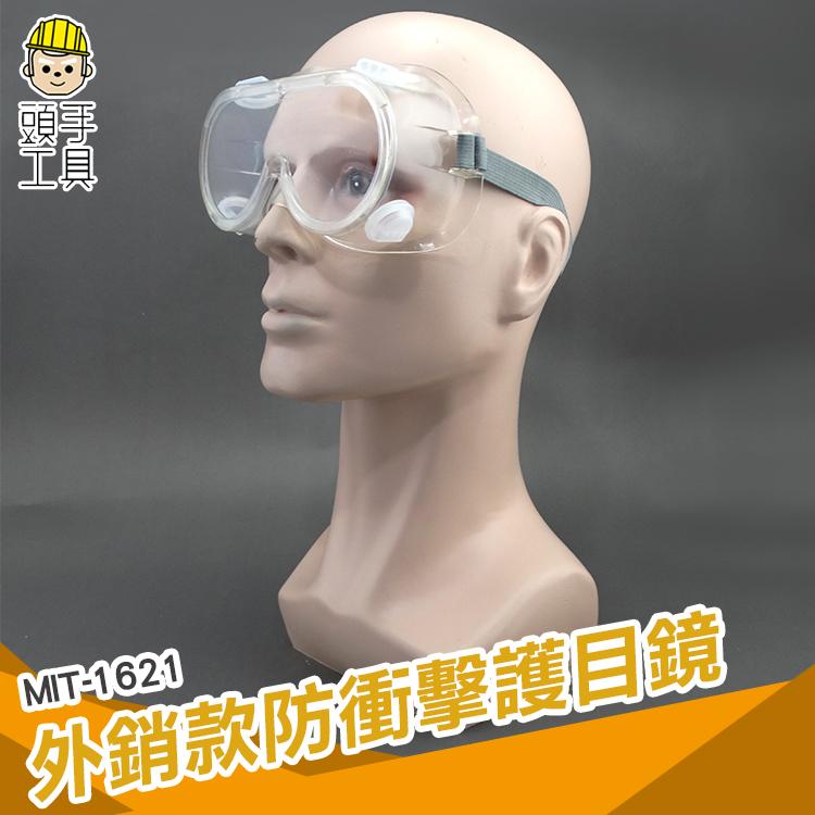 外銷款1621安全眼鏡 防塵防風防化學護目鏡 防衝擊眼罩 實驗室近視 打磨粉塵飛濺平光鏡