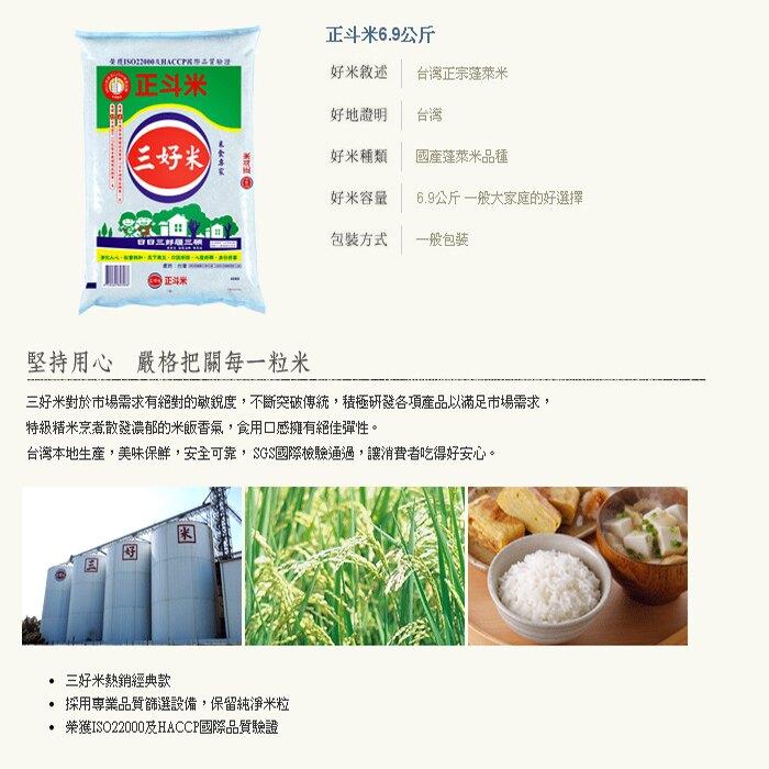 三好米 正斗米 6.9kg (3袋)/組【康鄰超市】