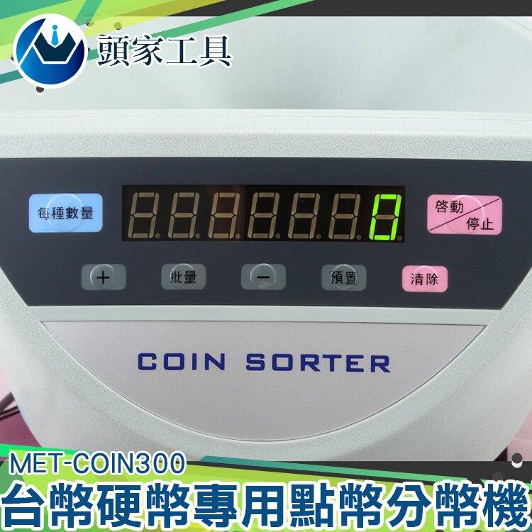 [頭家工具]點幣機分幣機 硬幣分揀點數機金額硬幣數量 硬幣清點機 MET-COIN300