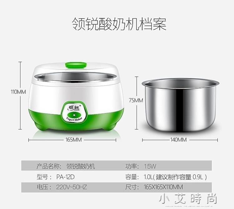 優酪乳機 小型優酪乳機全自動家用自製迷你米酒髮酵機分杯   220V