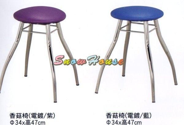 ╭☆雪之屋居家生活館☆╯P595-11/12/13/14/15 電鍍腳香菇椅/造型椅/餐椅