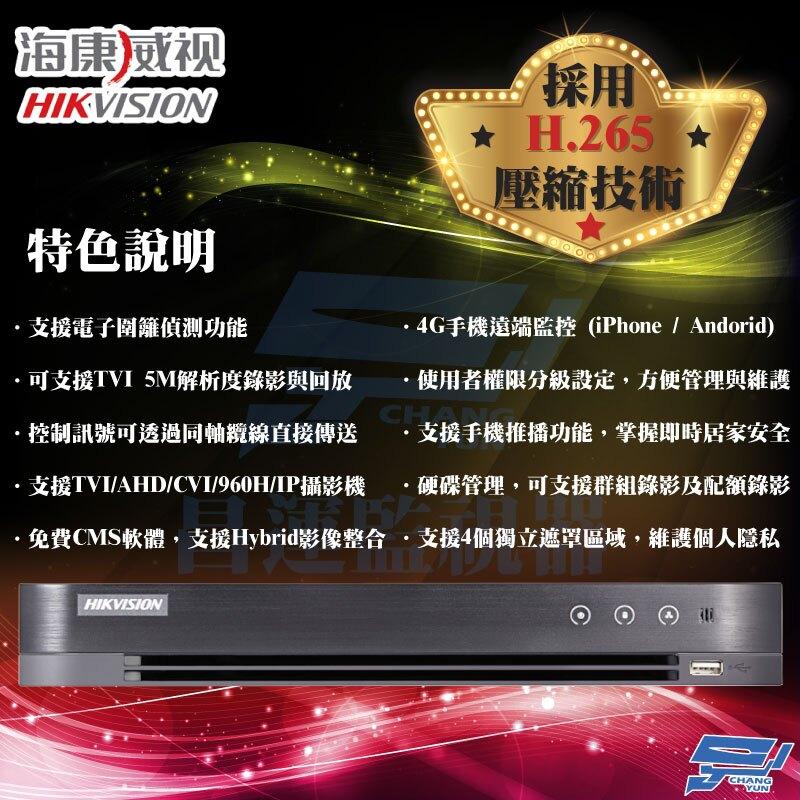 DS-7208HQHI-K1 1080P 海康威視 8路 10CH 5M H.265 Hybrid安全監控錄影機