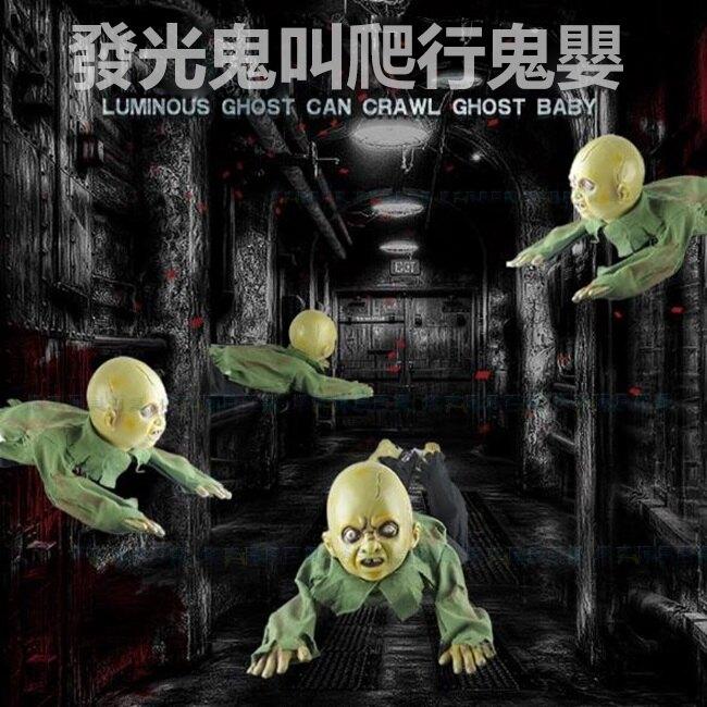 萬聖節 聲光 爬行嬰兒 哭哭寶寶 爬鬼 爬行寶寶 殘廢屍體 假屍體 爬行鬼 鬼屋 佈置【塔克】