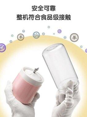 榨汁機  榨汁機家用便攜式水果電動小型炸果汁機充電式榨汁杯 領券下定更優惠