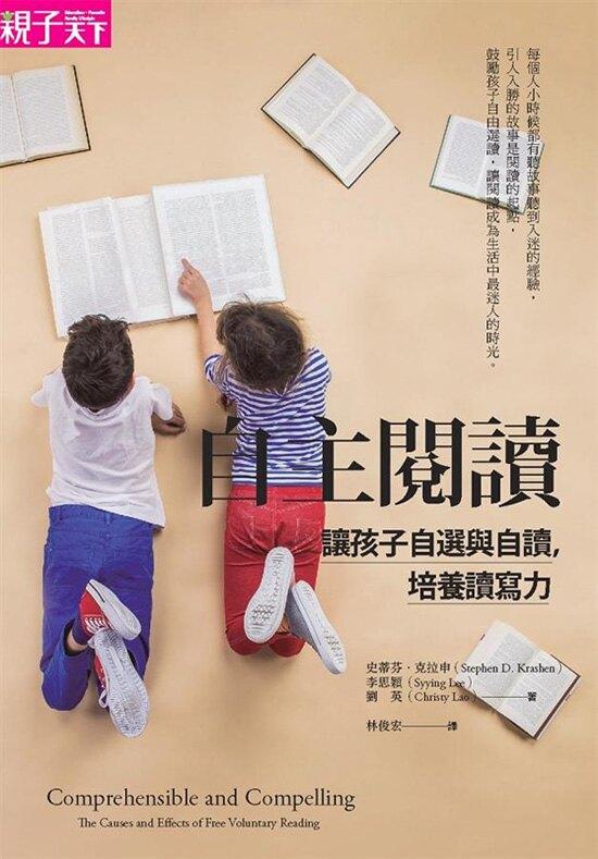 親子天下 自主閱讀:讓孩子自選與自讀,培養讀寫力