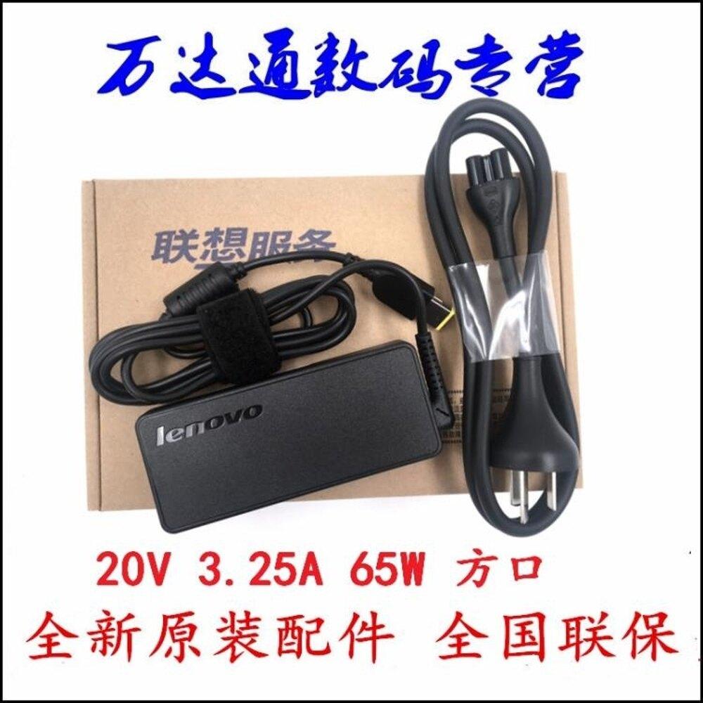 適配器 聯想Thinkpad T450S T440S T460S S3 S5 65W方口電源充電線適配器 99免運