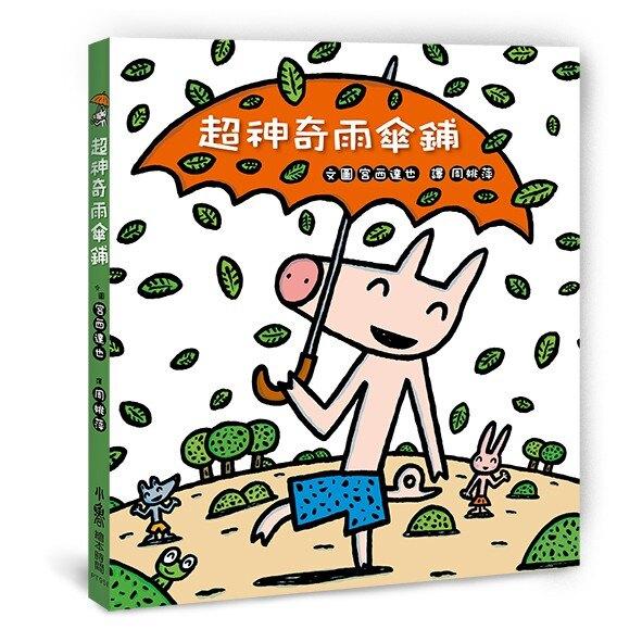 小魯_超神奇種子鋪/超神奇糖果鋪/超神奇雨傘鋪/超神奇牙膏/超神奇洗髮精/超神奇蠟筆