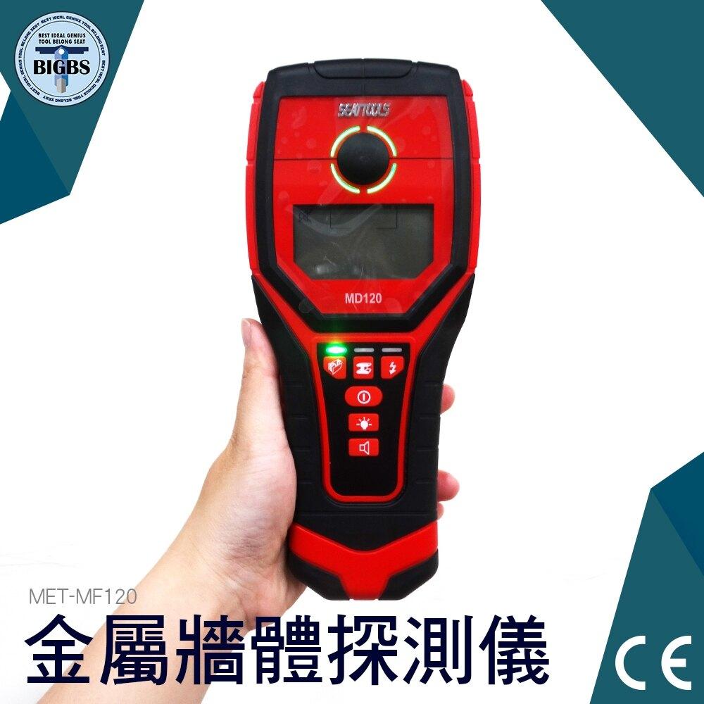 金屬探測儀 可測 天花板 地板中 磁性金屬和非磁性金屬 牆壁探測器 探測深度120mm