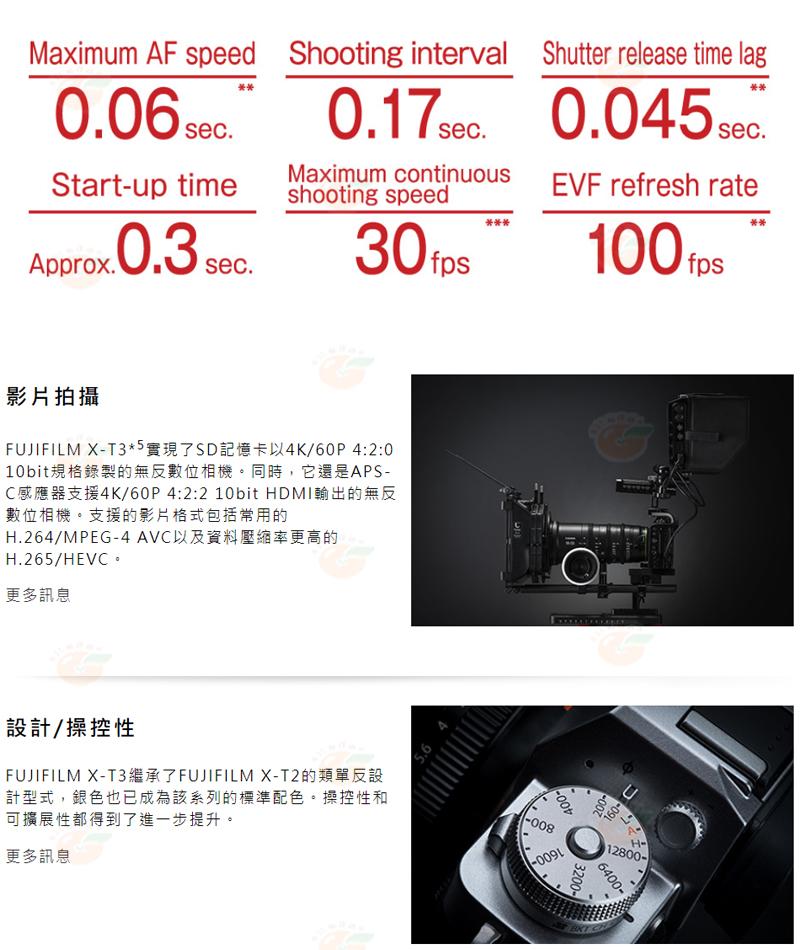回函送千 富士 Fujifilm X-T3 BODY 單機身 恆昶公司貨 XT3 CMOS 4K 觸碰螢幕 2610萬畫素