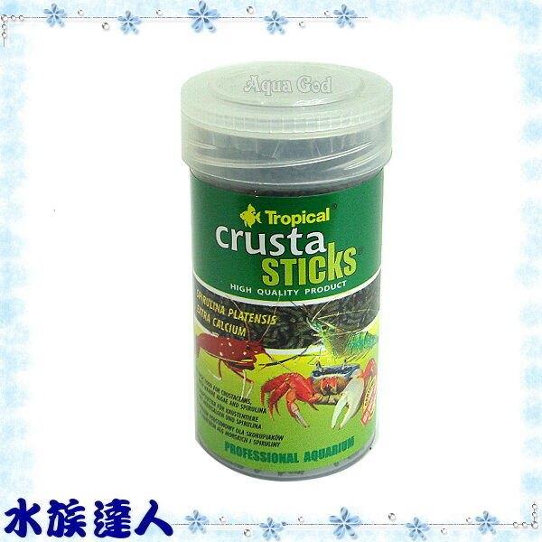 【水族達人】德比克Tropical《淡、海水蝦蟹專用飼料.100ml》