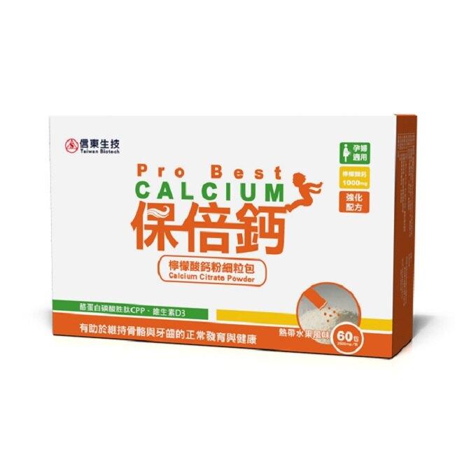 【信東】保倍鈣檸檬酸鈣粉細粒包(熱帶水果風味)(60包/盒)