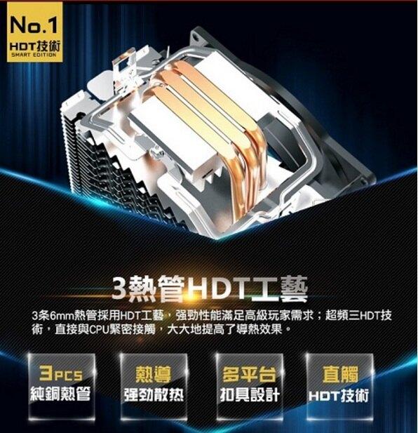 團購價 CP值冠軍 超頻三原廠公司貨 東海X3智能  CPU塔型散熱器CPU風扇電腦組裝機殼原廠風扇S128