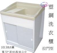 LOGIS邏爵~塑鋼DIY系列  單槽洗衣槽 塑鋼櫃 台灣製造 站著洗真輕鬆1013