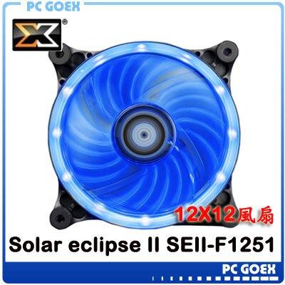 ☆pcgoex 軒揚☆ Xigmatek Solar eclipse II SEII-F1251 (Blue LED) 藍光 12公分風扇