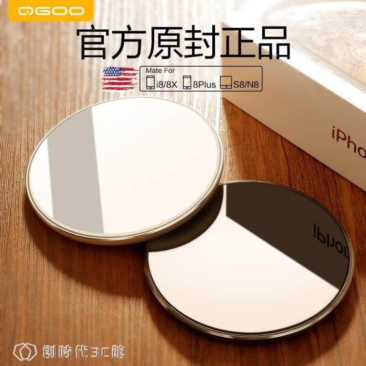 iphoneX蘋果XS無線充電器手機iphone快充X專用8plus   全館八八折