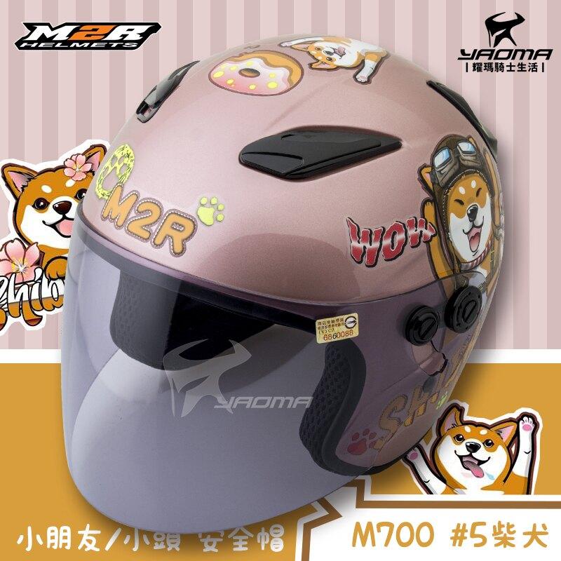 M2R 兒童 安全帽 M700 #5 柴犬 銀粉紅 童帽 小頭 小朋友 安全帽 半罩帽 3/4罩 汪星人 耀瑪騎士機車
